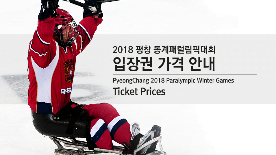 Ticket prices announced for PyeongChang 2018 Paralympic Winter Games